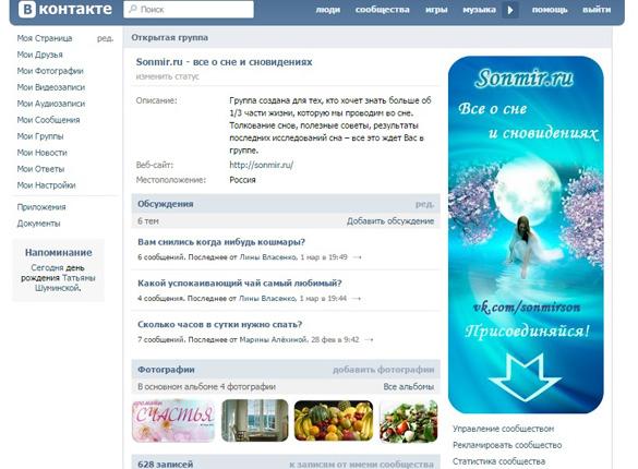 "Группа Вконтакте ""Все о сне и сновидениях"""