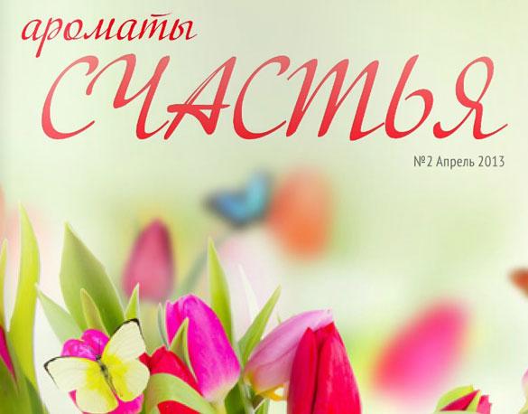 """Второй выпуск журнала """"Ароматы счастья"""" вышел!"""