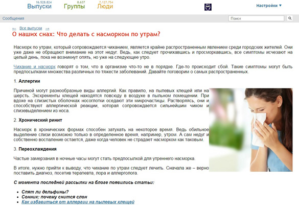 Ведение рассылки на subscribe.ru «О наших снах»