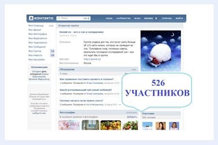 Добро пожаловать в мою группу Вконтакте