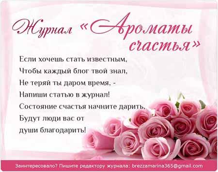 ароматы счастья 3
