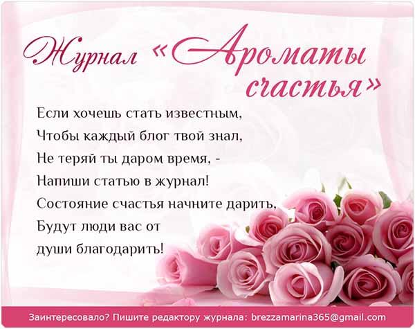 ароматы счастья 4