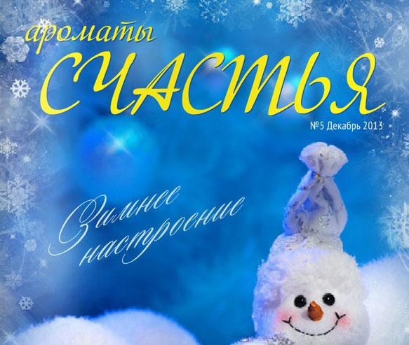 """Встречаем Новогодний выпуск журнала """"Ароматы счастья"""""""
