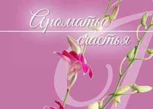 """Весенний выпуск журнала """"Ароматы счастья"""" №6"""