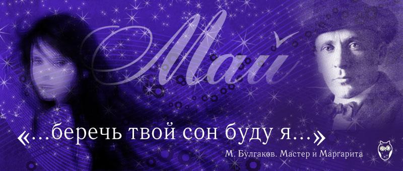 Ко дню рождения Михаила Булгакова