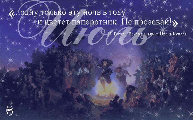 Что значит сон на Ивана Купала?