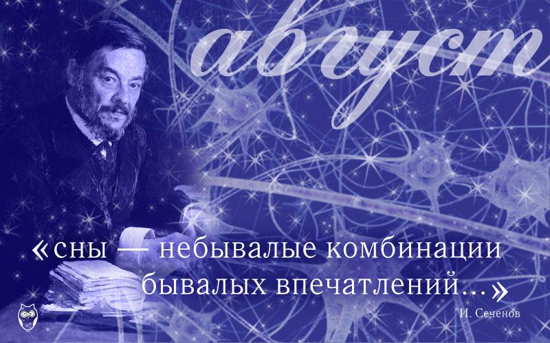 Памяти И. М. Сеченова