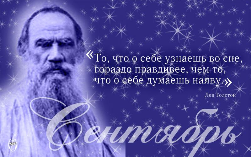 Ко дню рождения Льва Толстого