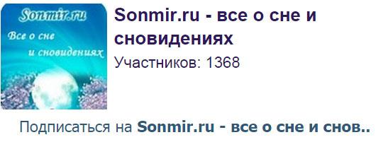 группа Сонмир Вконтакте